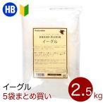 まとめ割 強力粉 イーグル パン用小麦粉 2.5kgチャック袋×5