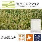薄力粉 新麦コレクション きたほなみ 江別製粉 1kg 北海道産小麦粉 国産小麦