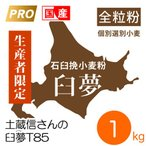 国産 全粒粉 中力粉 土蔵信さんの臼夢T85 北海道十勝産 1kg 小麦粉