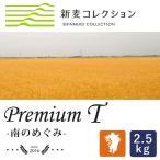 強力粉 新麦コレクション 新麦 PremiumT 南のめぐみ 熊本製粉 2.5kg new