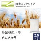 新麦コレクション きぬあかり パン用小麦粉 布袋食糧 2.5kg 国産小麦粉 季節限定 new