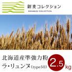 国産 準強力粉 新麦コレクション 新麦 ラ・リュンヌtype50 2.5kg 北海道産フランスパン用小麦粉 季節限定