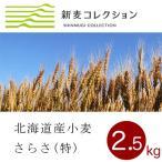 国産 薄力粉 新麦コレクション 新麦 さらさ(特) 2.5kg 北海道産菓子用小麦粉 季節限定 new