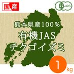 薄力粉 有機JAS 熊本県産有機チクゴイズミ 菓子用小麦粉 1kg オーガニック 国産小麦 new