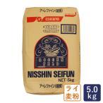 ライ麦粉 アーレファイン ライ麦全粒粉 細挽 日清製粉 業務用 5kg