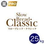 準強力粉 スローブレッド クラシック フランスパン用小麦粉 25kg業務用