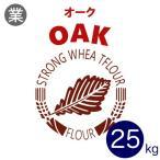 強力粉 オーク パン用小麦粉 奥本製粉 業務用 25kg 【沖縄県は別途追加送料必要】