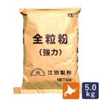 北海道産全粒粉 「強力粉タイプ」 5kg 江別製粉 国産 全粒粉 小麦粉
