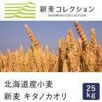 強力粉 新麦コレクション キタノカオリ 江別製粉 25kg 季節限定 2017年10月20日以降着 new