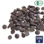 有機JAS 認定品 有機チョコチップ 500g カカオ50% オーガニック クーベルチュール チョコレートチップ チョコレート