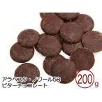 チョコレート アラベスク・ノワール58 ビターチョコレート ゼーランディア ベルギー産 200g 季節限定