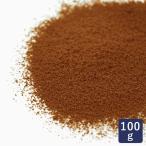ダッチココアパウダー ミッドレッドタイプ 100g 無糖 純ココア ピュアココア