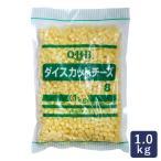 チーズ サラダチーズ QBB  1kg サイコロチーズ 8mm角