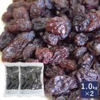 モハベレーズン 1kg×2 まとめ買い 干しぶどう ドライフルーツ ノンオイル