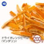 ドライオレンジピール(マンダリン) 200g
