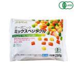 冷凍野菜 有機JAS オーガニック 冷凍ミックスベジタブル 250g MUSO