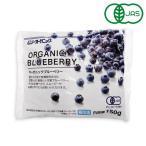 冷凍フルーツ 有機JAS オーガニック冷凍ブルーベリー MUSO 150g