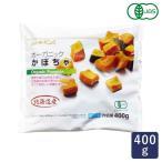 冷凍野菜 有機JAS オーガニック 冷凍 国産かぼちゃ 400g 北海道産 パンプキン MUSO