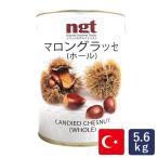 栗 マロングラッセ(ホール)トルコ産 5.6kg 甘露煮 缶詰 無添加