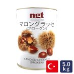 栗 マロングラッセ(ブロークン)トルコ産 5kg 甘露煮 缶詰 無添加 割れ