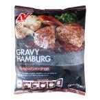 冷凍食品 グレイビーハンバーグ120 ニチレイ 120g×10 冷凍ハンバーグ