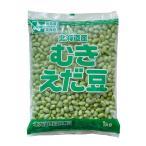北海道産 冷凍 むきえだ豆 1kg モリタン 枝豆 えだまめ 冷凍野菜