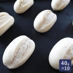 【オーブンで焼くだけ♪】冷凍パン 半焼成 プチパン プレーン 「解凍・発酵不要」40g×10