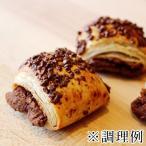 冷凍パン生地 ミニラグジュアリ チョコヘーゼル デニッシュ フランス産 解凍・発酵不要 25g×20