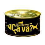 岩手県産サヴァ缶 国産サバのブラックペッパー味 170g 缶詰 さば缶 おつまみ