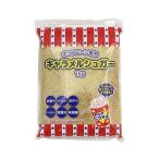 砂糖 キャラメルシュガー ポップコーン専用 ハニー 1kg