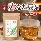 赤なた豆茶 国産 3g×30包 なた豆茶 なたまめ茶 刀豆茶 ナタ豆茶 赤刀豆茶 赤なたまめ茶 ノンカフェイン ティーパック 送料無料