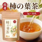 柿の葉茶 国産 かきの葉茶 徳島県産 3g×30包 ノンカフェイン お茶 ママセレクト 送料無料