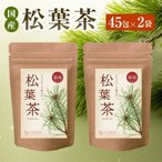 松葉茶 国産 1g×45包 (お得な2袋セット) 無添加 ティーバッグ 放射能検査済み 赤松 松の葉茶 日本 アカマツ 国内産 健康茶 まつば茶 ママセレクト 送料無料