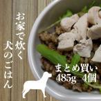 Yahoo!手作り元気ごはんのパリフィ舎犬 手作りごはん 元気ごはんの素 5.5合炊き485g4個 3kgの子80日分 800円お得 送料無料
