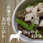 犬 手作りごはん 元気ごはんの素 試食97g 3kgの子4日分 送料無料