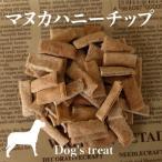 犬 おやつ 無添加 お腹に優しい マヌカハニー チップ