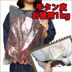 ジャーキー 犬 牛タン皮ジャーキー 牛タンジャーキー ペットパル 牛タン皮 1kg ♪送料別