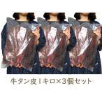 ジャーキー 犬 牛タン皮ジャーキー 牛タンジャーキー ペットパル 牛タン皮 1kg×3個セット ♪ 送料無料(北海道・沖縄除)