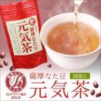 Yahoo!ヨシトメ産業ヤフー店健康茶 サラサラ 体を温める  ミネラルバランス なたまめ茶 赤なた豆 国産 薩摩なた豆元気茶 30包入