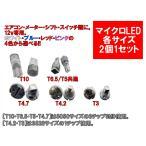 マイクロ LED エアコン メーター ランプ T10 T6.5 T5 T4.7 T4.2 T3