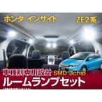 LEDルームランプ セット 3chip SMD インサイト ZE2系 専用設計