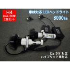 Philips LED ヘッドライト 2個セット 12V 24V 両対応 H4 Hi/Lo 新基準車検対応 6500k 8000LM
