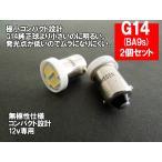 G14 BA9s ミニMIRA-SMD LED!!ハイパワーLEDバルブ ウェッジ球【ホワイト】 2個 1セット新品