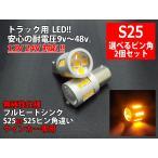 12V 24V 対応 S25/S25ピン角違い LED(BA15s BAU15s)アンバー オレンジ ウインカー シングル 2個1セット