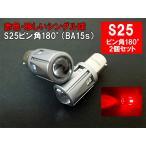 珍しい!! S25 LED シングル レッド「30連SMD」テールランプ ブレーキランプ