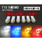ショッピングLED LED T10 ポジション ランプ ホワイト/ブルー/アンバー/レッド 「 5連SMD 」6個セット