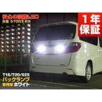 ショッピングLED 日亜化学 LED 570gs-k1 ホワイト バックランプ 2個1セット アレックス/イプサム/ウィンダム/ヴェロッサ/エスティマ