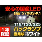 ショッピングLED 日亜化学 LED 570gs-k1 ホワイト バックランプ 2個1セット ハイエース/ハイエースバン/ハイエースワゴン/パッソ/ハリアー/ハリアーハイブリッド