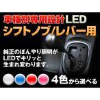シフトポジション LED【ホワイト/ブルー/レッド/ピンク】エスティマ 10/20系 平成2/05-平成11/12(シフトポジション/シフトゲート用)2個交換セット