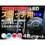 トランクランプ LED【ホワイト/ブルー/レッド/ピンク】アリスト 16系 平成9/08-平成16/12(トランク用)1個交換セット